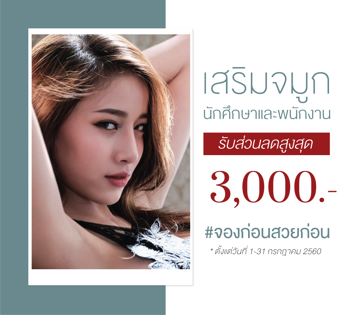 mobile_banner_promotionjuly_size1200x1060px
