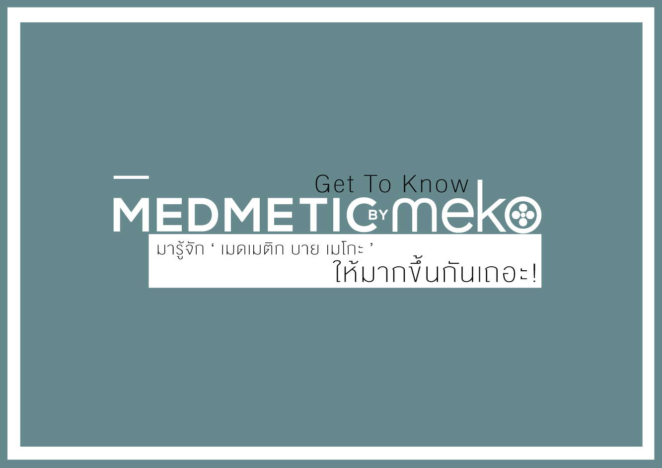Branding-Project-Medmetic-Cover