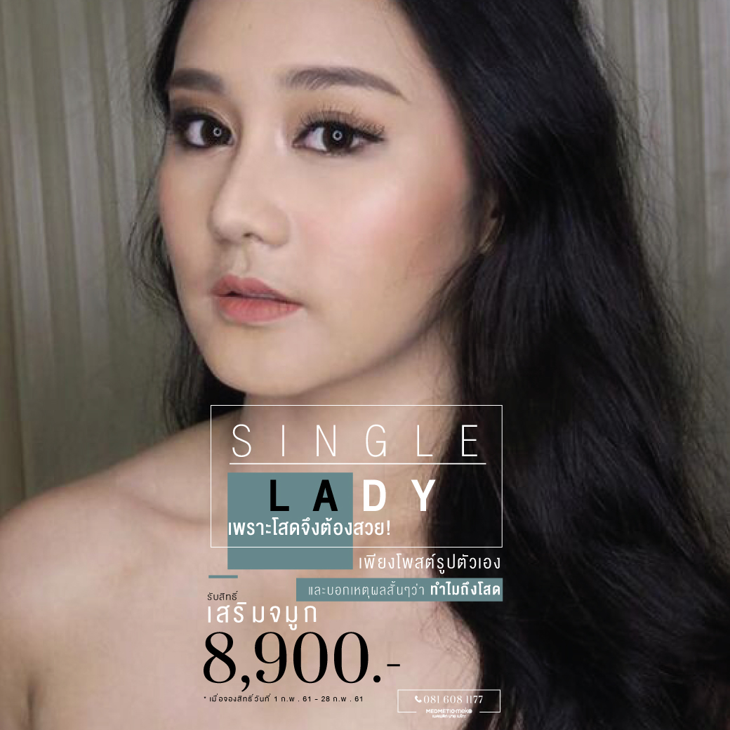 03022018-Promotion-Single-Lady-8,900.-หมอภพ