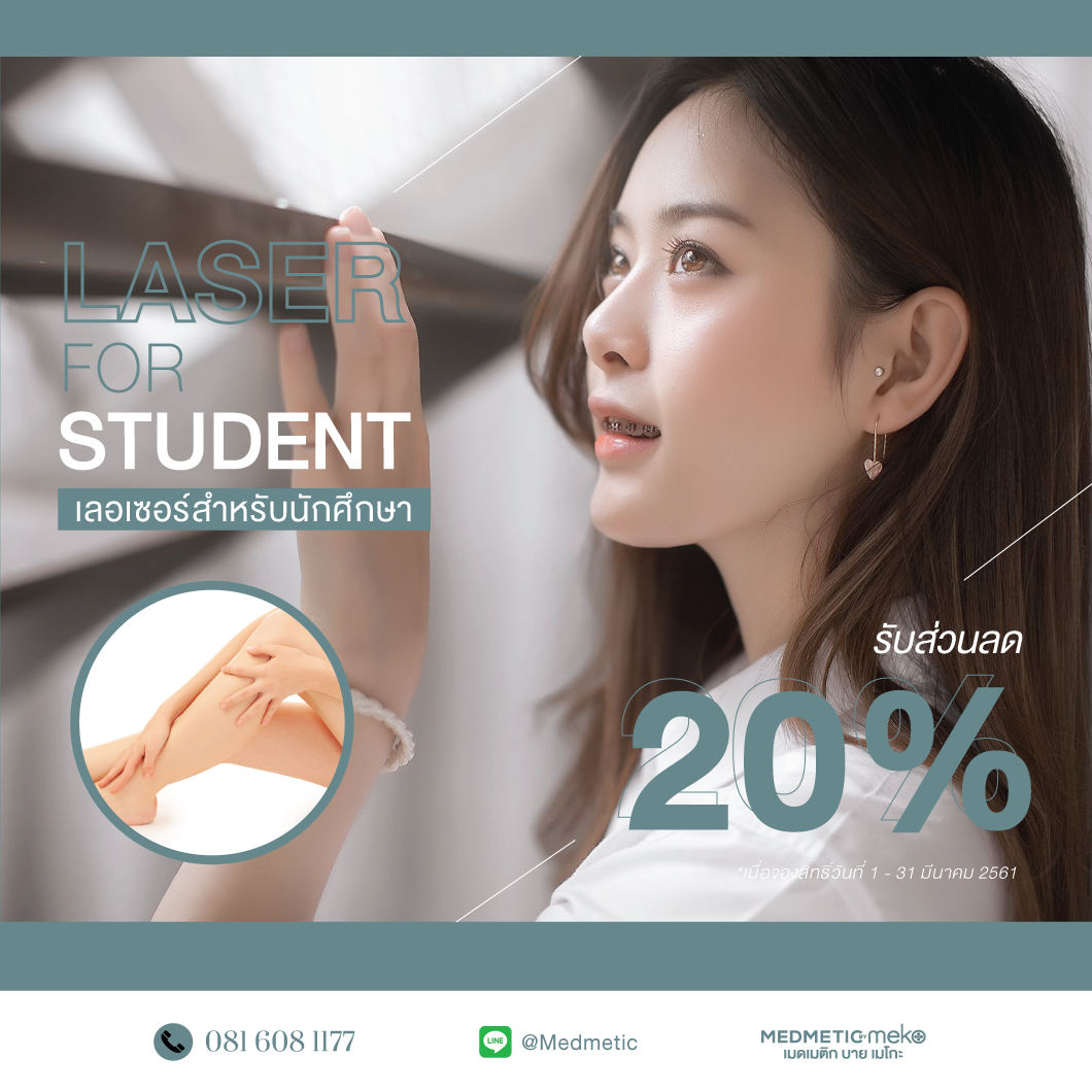 1803201-laserstudent-promo