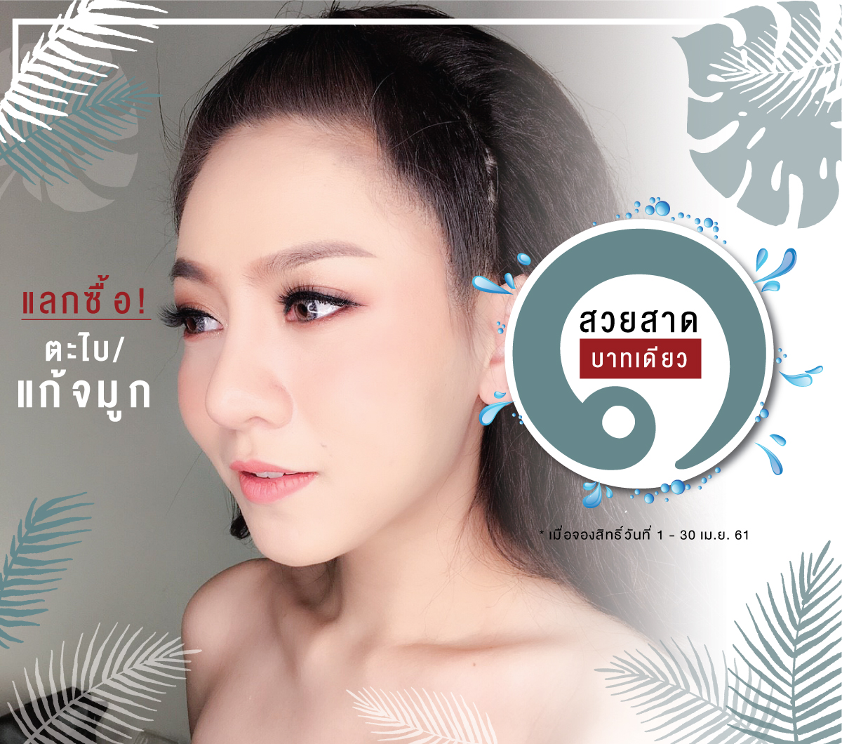 1 – Promotion 1 บาท – Website Banner Mobile – 18.04.04 – 01