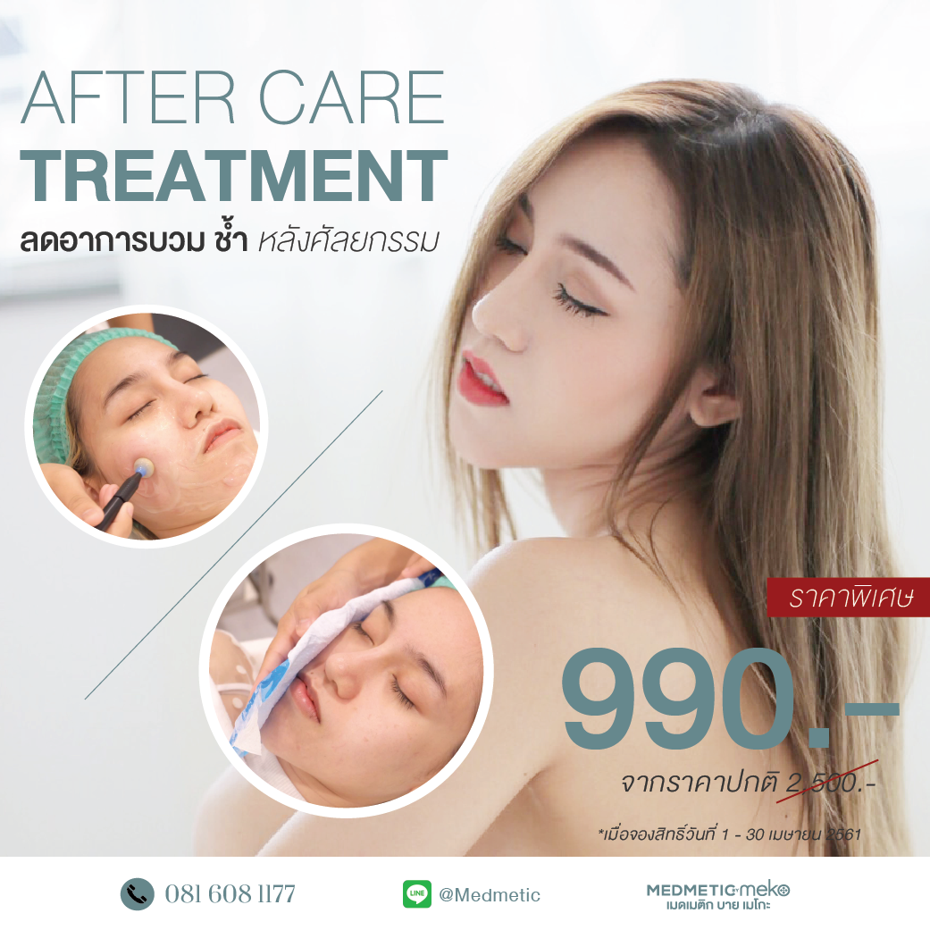 Promotion Aftercare Treatment – Nana – 18.04.04 – 01